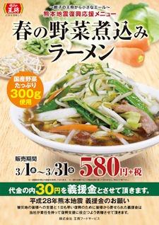 餃子の王将春の野菜煮込みラーメン