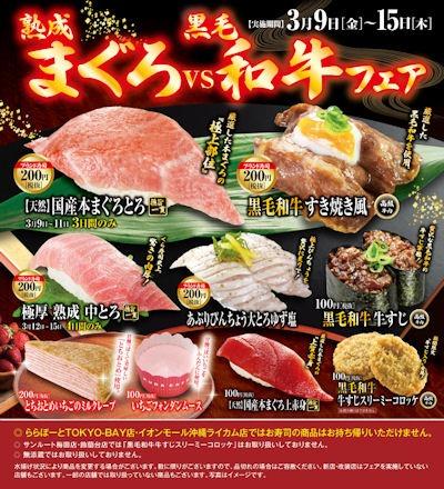 くら寿司熟成まぐろvs黒毛和牛フェアメニュー