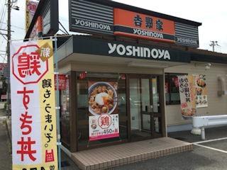吉野家2号線加古川平野店