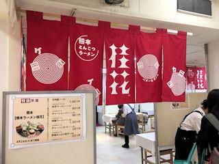春の九州大物産展/熊本とんこつラーメン桂花特設茶屋