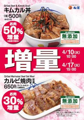 松屋キムカル丼(お肉増量)のメニュー