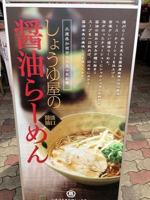 加古川踊っこ祭り高橋醤油しょうゆ屋の醤油らーめん
