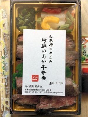 焼肉正阿蘇あか牛サーロイン&モモステーキ弁当