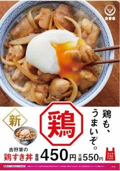吉野家鶏すき丼のメニュー