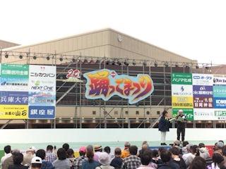 加古川踊っこ祭り加古川市役所前広場