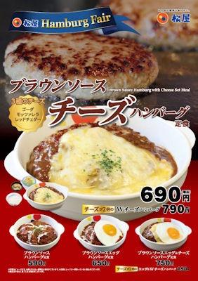 松屋ブラウンソースチーズハンバーグ定食のメニュー