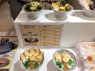 熊本ラーメン桂花特設茶屋メニュー