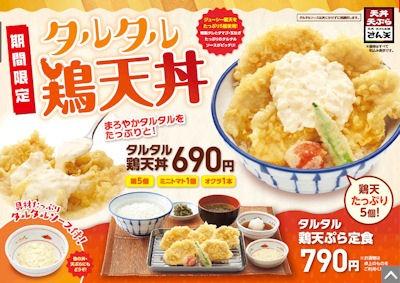 天丼・天ぷら本舗さん天タルタル鶏天丼のメニュー