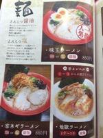 横浜ラーメン 一心家麺メニュー