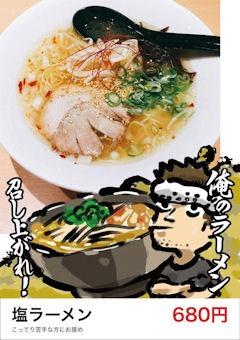 横浜ラーメン 一心家塩ラーメンのメニュー