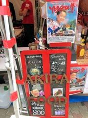 加古川踊っこ祭りあきらのよさこい丼メニュー