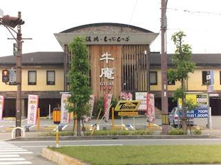 しゃぶしゃぶ・焼肉 牛庵/加古川店