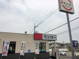 あきんどスシロー加古川野口店