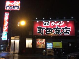 横浜家系ラーメン 町田商店/垂水店