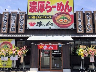 濃厚とんこつらーめんホッポ屋/加古川店