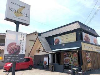 淡路島カレー/LC東加古川店