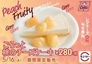 スシローごろっと桃のチーズケーキのメニュー