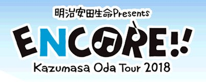 明治安田生命Presents KAZUMASA ODA TOUR 2018 ENCORE!!