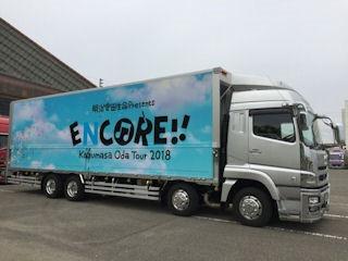 小田和正コンサート2018ツアートラック
