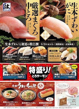 はま寿司生本ずわいと初夏の特上撰フェアメニュー