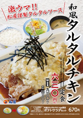 松屋和風タルタルチキン定食のメニュー