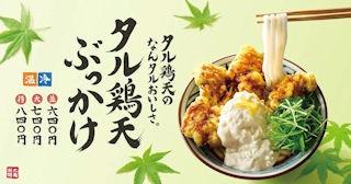 丸亀製麺タル鶏天ぶっかけのメニュー