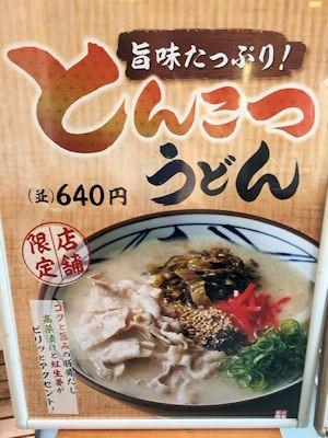 丸亀製麺とんこつうどんのメニュー