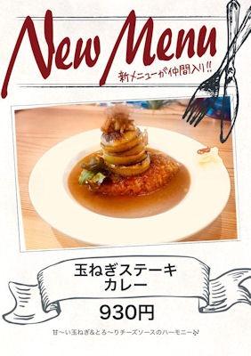 淡路島カレー玉ねぎステーキカレーのメニュー
