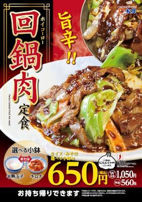 松屋回鍋肉定食のメニュー