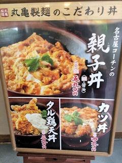丸亀製麺タル鶏天丼のメニュー