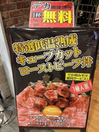 千里屋食堂キューブカットローストビーフ丼メニュー