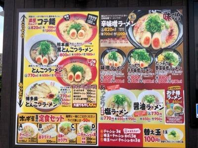 濃厚とんこつラーメン ホッポ屋/加古川店メニュー