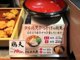 丸亀製麺タル鶏天ぶっかけのサイズの説明