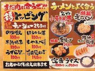 横浜家系ラーメン 町田商店のメニュー