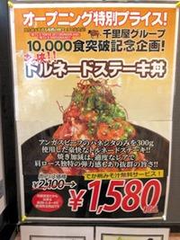 千里屋食堂トルネードステーキ丼メニュー