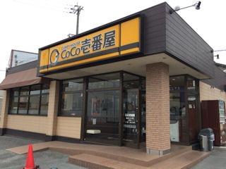 カレーハウス CoCo壱番屋高砂北インター店
