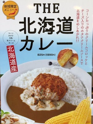 CoCo壱番屋THE北海道カレーのメニュー