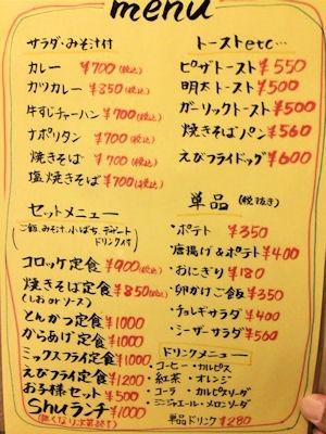 遊食家Shuランチメニュー