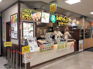 長崎ちゃんぽんリンガーハット/イオン加古川店