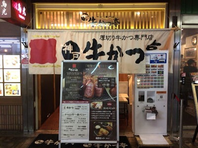 厚切り牛かつ専門店神戸牛かつ亭/三宮本店