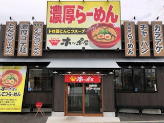 濃厚とんこつラーメン ホッポ屋/加古川店