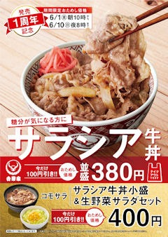 吉野家サラシア牛丼発売1周年記念メニュー