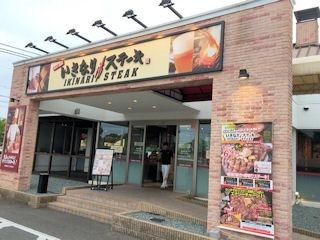 いきなりステーキ/加古川店