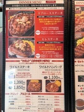 いきなりステーキ/加古川店のメニュー