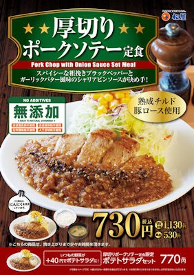 松屋厚切りポークソテー定食のメニュー