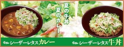 すき家シーザーレタス牛丼のメニュー