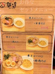 肉そば麺達お得なセットメニュー