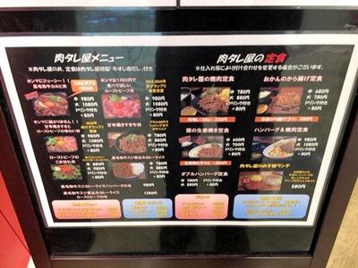 浪花焼肉肉タレ屋のメニュー