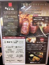 厚切り牛かつ専門店神戸牛かつ亭のメニュー