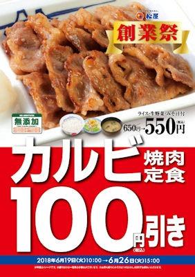 松屋カルビ焼肉定食のメニュー
